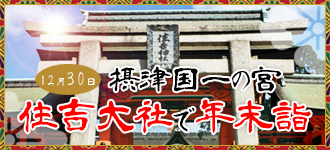 20151230_sumiyoshi330