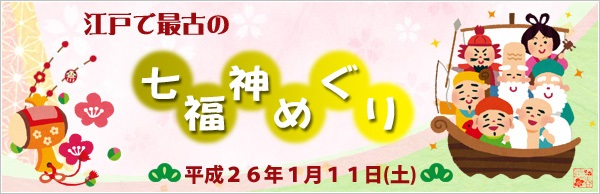 7hukujin2014_title