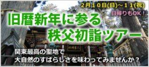 chichibu2013_1