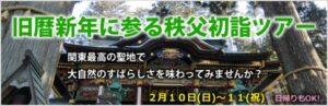 chichibu2013_title