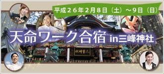 chichibu2014_banner1
