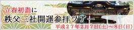 chichibu2015_banner3