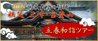 chichibu2016_banner5