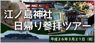 enoshima2014_banner1