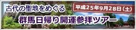 gunma2013_banner3