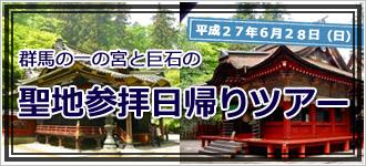 gunma2015_banner1