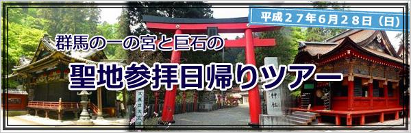 gunma2015_title