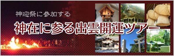 izumo2012_title