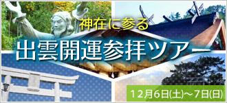 izumo2014_banner1