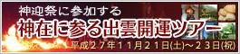 izumo2015_banner3