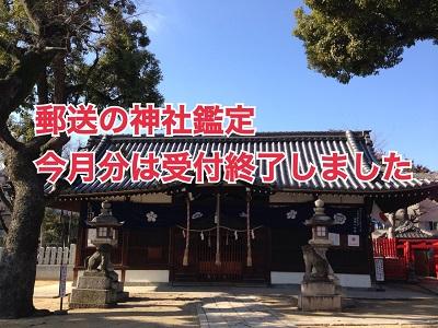 jinjakantei_shuryo