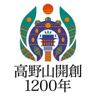 koyasan1200
