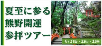 kumano2013_banner1