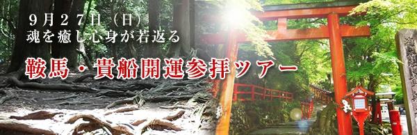 kurama2015_banner1