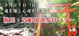 kurama2015_banner5