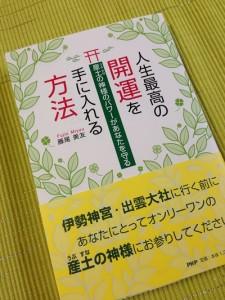 miyuu_kaiunbook01