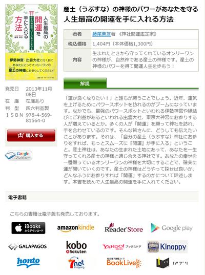 miyuu_kaiunbook03