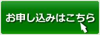 mousikomi_green