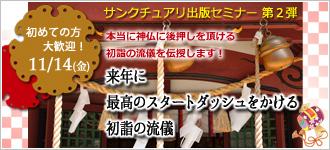 seminer20141114_banner1