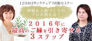 seminer20151208_banner4
