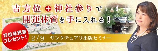 seminer20160209_banner5