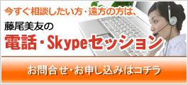 skypesession_banner1