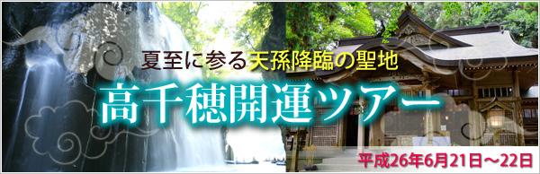 takachiho_tour_title