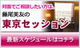 tokyosession_banner3