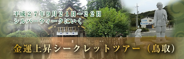 tottori2015_banner1
