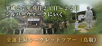 tottori2015_banner4