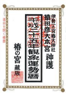 tsubakikoyomi2013