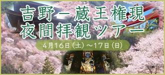 yoshino_330-150