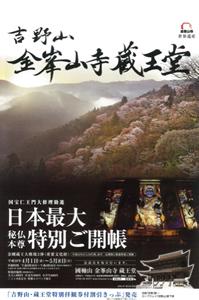 yoshino_tour01