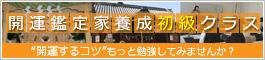 youseikouza1_banner3